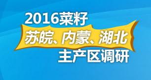卓创资讯2016菜籽苏皖、内蒙、湖北主产区调研