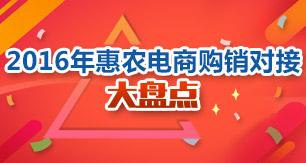 2016年惠农电商购销对接大盘点