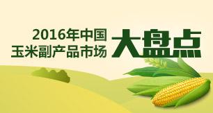 2016年中国玉米副产品市场大盘点