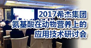 2017希杰集团氨基酸在动物营养上的应用技术研讨会