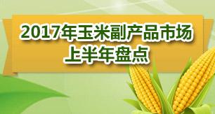 2017年玉米副产品市场上半年盘点