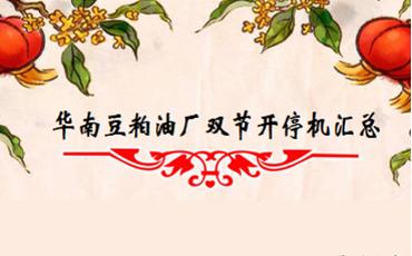 图说:华南豆粕油厂双节开停机汇总