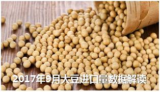 2017年9月大豆进口量数据解读