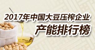 2017年中国大豆压榨企业产能排行榜