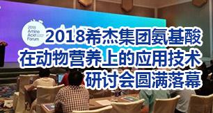 2018希杰集团氨基酸在动物营养上的应用技术研讨会(AAFAN)圆满落幕