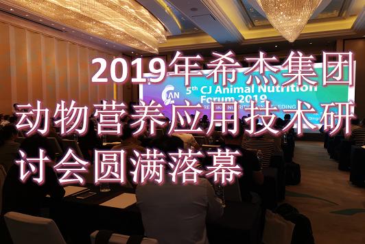 2019年希杰集團動物營養應用技術研討會(CAN)圓滿落幕