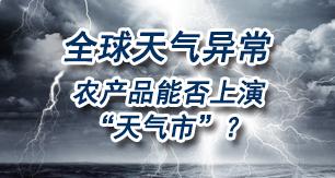 """全球天氣異常,農產品能否走出""""天氣市""""?"""