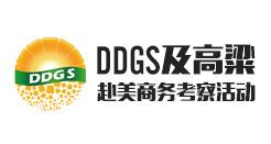 DDGS及高粱赴美商务考察活动(闭幕)