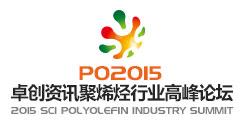 卓创资讯聚烯烃行业高峰论坛2015