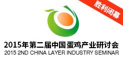 2015(第二届)中国蛋鸡产业研讨会