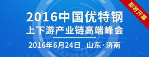 2016中国优特钢上下游产业链高端峰会