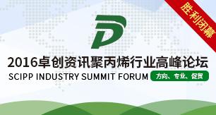 2016鸿运国际娱乐场资讯聚丙烯行业高峰论坛