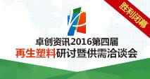 鸿运国际娱乐场资讯2016第四届再生塑料研讨暨供需洽谈会