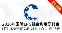 2016年国际LPG综合利用研讨会