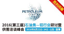 2016(第三届)中国石油焦-铝行业研讨暨供需洽谈峰会