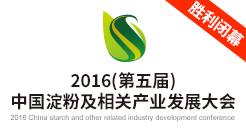 2016第五届中国淀粉及相关产业发展大会闭幕