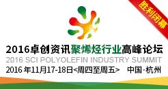 20162017年最新送彩金资讯聚烯烃行业高峰论坛闭幕