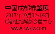 2017第11届中国成都橡塑及包装工业展览会