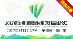 2017聚酯树脂原料会议