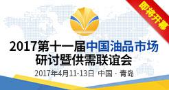 2017年11届中国油品市场研暨供需联谊会