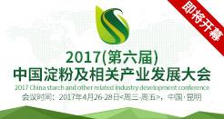 2017年第六届中国淀粉及相关产业发展大会