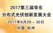 2017光伏展