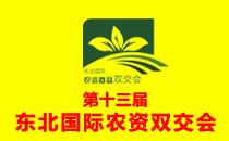 第十三届东北国际农资商品双交会