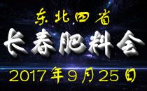 2017第十届东北四省肥料产品交易会