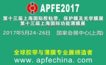 第十三届上海国际胶粘带、保护膜及光学膜暨模切展览会