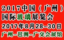 2017广州国际玻璃工业展览会