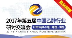 2017年第五届中国乙醇行业研讨交流会
