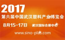 2017第六届中国武汉塑料产业博览会邀请函
