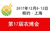第十七届全国农产品(上海)交易博览会