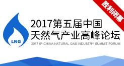 2017第五届中国天然气高峰论坛
