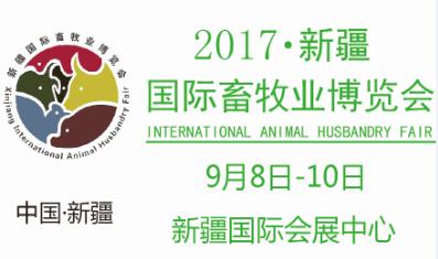 新疆国际畜牧业博览会