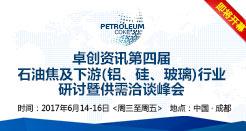 卓创资讯第四届石油焦及下游 (铝、硅、玻璃)行业研讨暨供需洽谈峰会