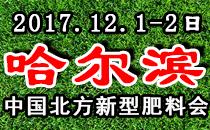 第十一届东北四省农资产品博览会