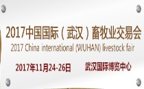 2017中国国际(武汉)畜牧业交易会