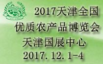 2017天津全国优质农产品博览会