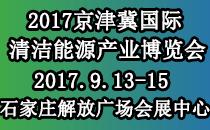 2017京津冀国际清洁能源产业博览会