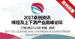 2017卓创资讯烯烃及上下游产业高峰论坛
