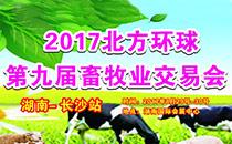 第九届湖南(长沙)国际畜牧业交易会