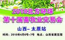 第十屆山西(太原)國際畜牧業交易會