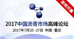 2017中国沥青市场高峰论坛