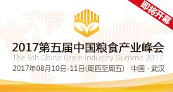 2017第五届中国粮食产业峰会