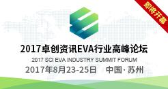 2017鸿运国际娱乐场资讯EVA行业高峰论坛