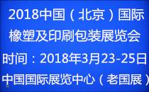 2018中国(北京)国际橡塑及印刷包装展览会
