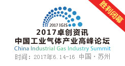 2017年鸿运国际娱乐场资讯中国工业气体产业高峰论坛
