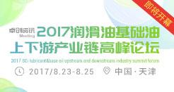 2017鸿运国际娱乐场资讯润滑油基础油上下游产业链高峰论坛