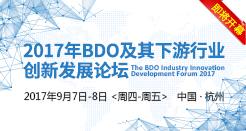 2017年BDO及其下游行业创新发展论坛会